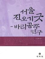서울 진오기굿 바리공주 연구