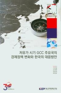 저유가 시기 GCC 주요국의 경제정책 변화와 한국의 대응방안