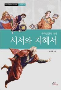 구약성경의 이해: 시서와 지혜서