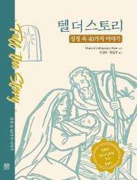 텔 더 스토리: 성경 속 40가지 이야기