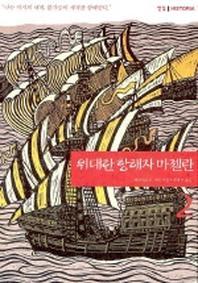 위대한 항해자 마젤란 2