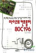 마이크로 컨트롤러80C196