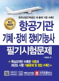 항공기관 기체.장비 정비기능사 필기시험문제