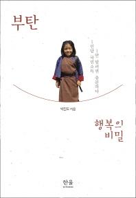 부탄 행복의 비밀