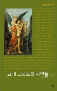고대 그리스의 시인들