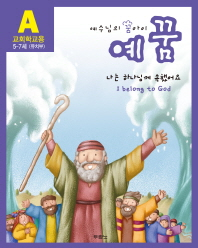 예꿈 A: 교회학교용 5-7세(유치부)