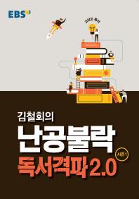 EBS 강의노트 고난도 독서 김철회의 난공불락 독서격파 2.0 시즌1