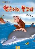 원숭이와 돌고래(예지현 동화마을 12)