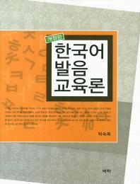 한국어 발음 교육론