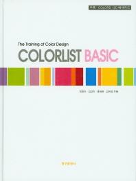 컬러리스트 베이직(Colorlist Basic)