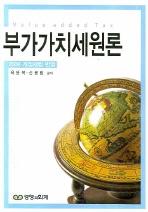 부가가치세원론(2008)