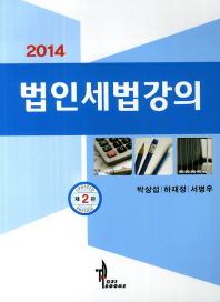 법인세법강의(2014)