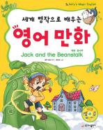 세계 명작으로 배우는 영어만화: 잭과 콩나무