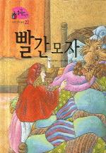 기탄 풍뎅이 그림책 빨간 모자