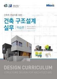 건축구조설계실무: 학습편