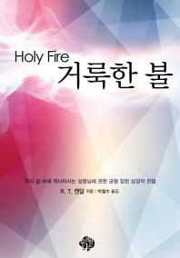 거룩한 불(Holy Fire)