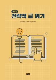 전략적 글 읽기