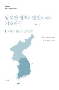 남북한 협력과 발전을 위한 기초연구. 1