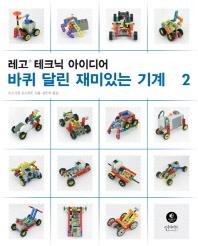 레고 테크닉 아이디어. 2: 바퀴 달린 재미있는 기계