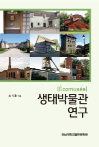생태박물관 연구