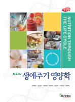생애주기 영양학(New)