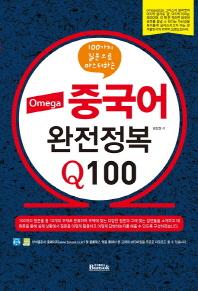 Omega 중국어 완전정복 Q100