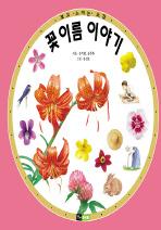 꽃 이름 이야기