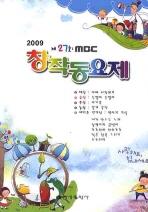 제27회 MBC 창작동요제(2009)