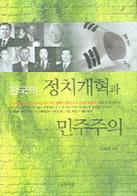 한국의 정치개혁과 민주주의