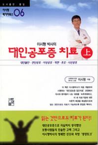 대인공포증 치료(상)
