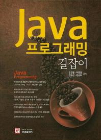 Java 프로그래밍 길잡이