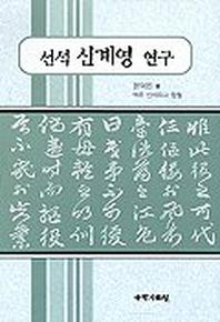 선석 신계영 연구