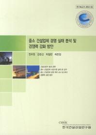 중소 건설업체 경영 실태 분석 및 경쟁력 강화방안