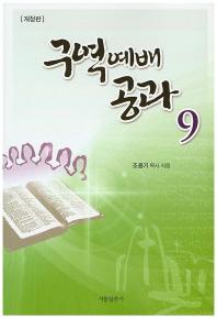 구역예배공과. 9