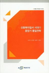 신동북아질서 시대의 중장기 통일전략