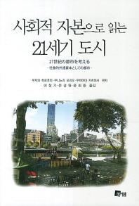 사회적 자본으로 읽는 21세기 도시