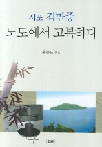 서포 김만중 노도에서 고복하다