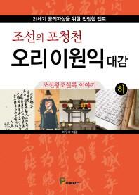 조선의 포청천 오리 이원익 대감(하)