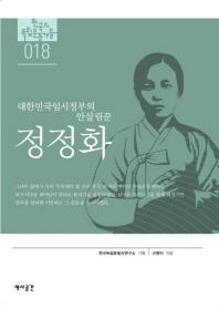 정정화: 대한민국 임시정부의 안살림꾼