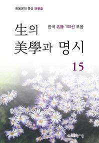 생의 미학과 명시. 15