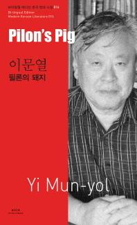 이문열: 필론의 돼지(Pilon s Pig-Yi Mun-yol)