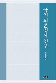 국어 의존명사 연구