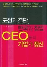 도전과 결단 한국형 창업 CEO들의 기업가 정신