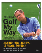 GOLF MY WAY(골프 마이 웨이)