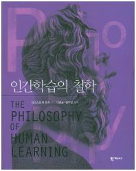 인간학습의 철학
