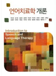 언어치료학 개론