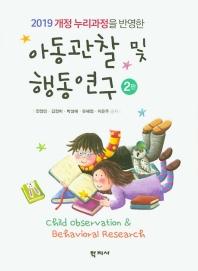 2019 개정 누리과정을 반영한 아동관찰 및 행동연구