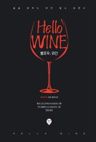 헬로우, 와인