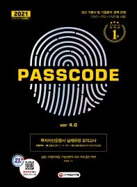 PASSCODE 투자자산운용사 실제유형 모의고사 ver 4.0(2021)