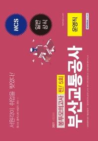 부산교통공사 운영직 봉투모의고사 찐! 5회(2021)